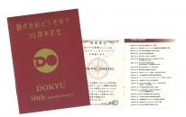 DOUKYUU-3
