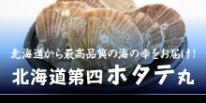 banner_daiyon-hotatemaru