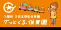 banner_guttokulu-hoikuen