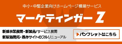 banner_marketinger-z