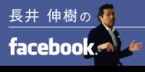 banner_nagai-nobuki_facebook
