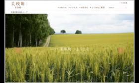 biei-hokkaido_jp-s