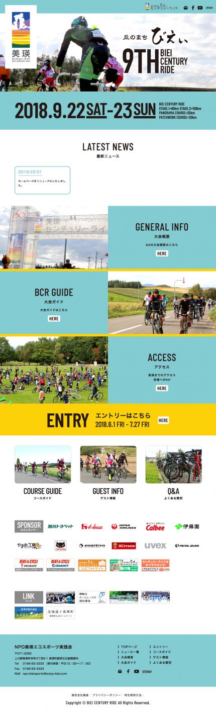 enjoy-biei_com_centuryride-l