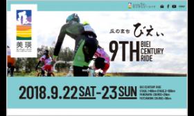 enjoy-biei_com_centuryride-s