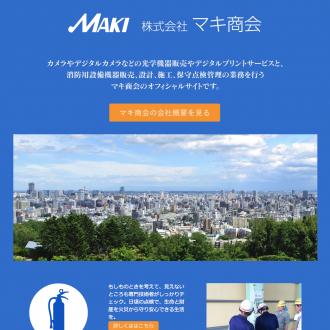 eyecatch_makisyokai