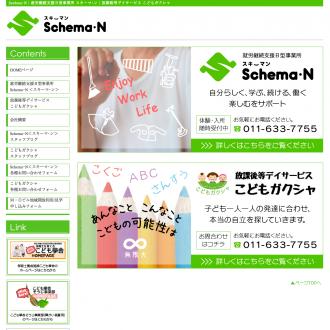 eyecatch_schema-n