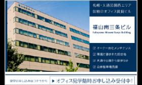 fukuyama-minami3_com-s