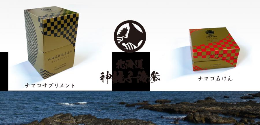 hokkaido-namako
