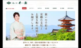 kimono-senshiyou_jp-s