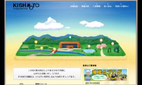 kishimotogumi_com-s
