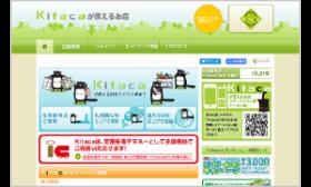 kitaca-shop_jp-s