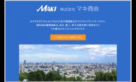 maki-company_co_jp-s