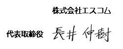 長井 伸樹 ながい のぶき
