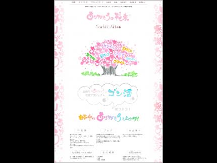 sachiaki_co_jp
