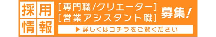saiyou_banner