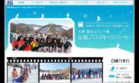 tamakoshi-ski_jp