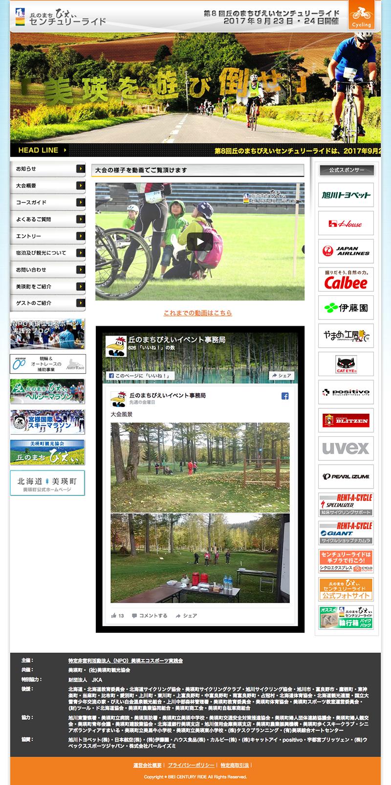 www.enjoy-biei.com_centuryride
