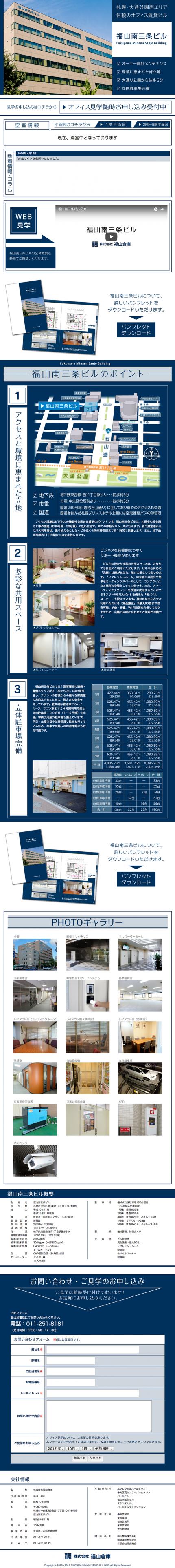 www.fukuyama-minami3.com-l