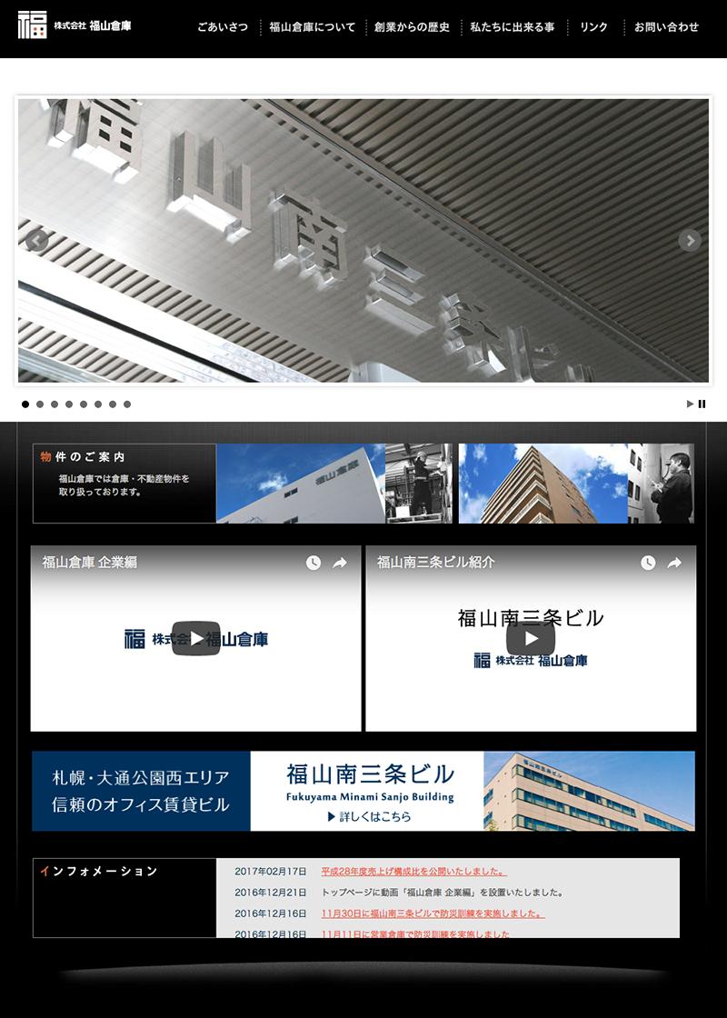 www.fukuyama-souko.co_.jp_