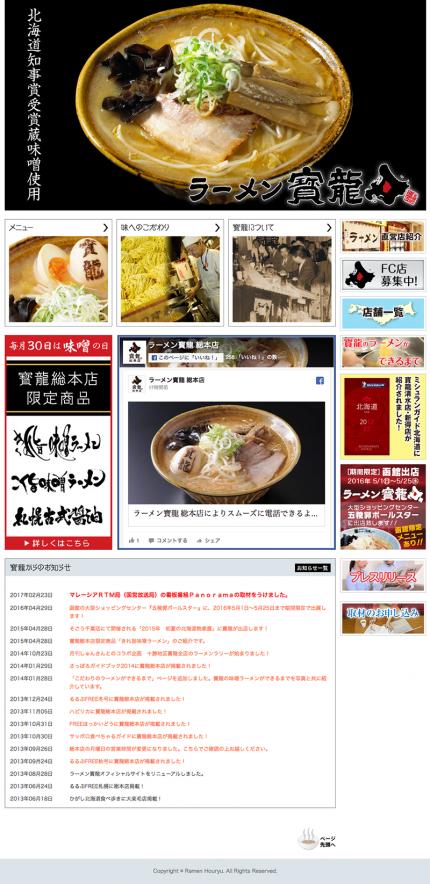 www.houryu.co_.jp-l