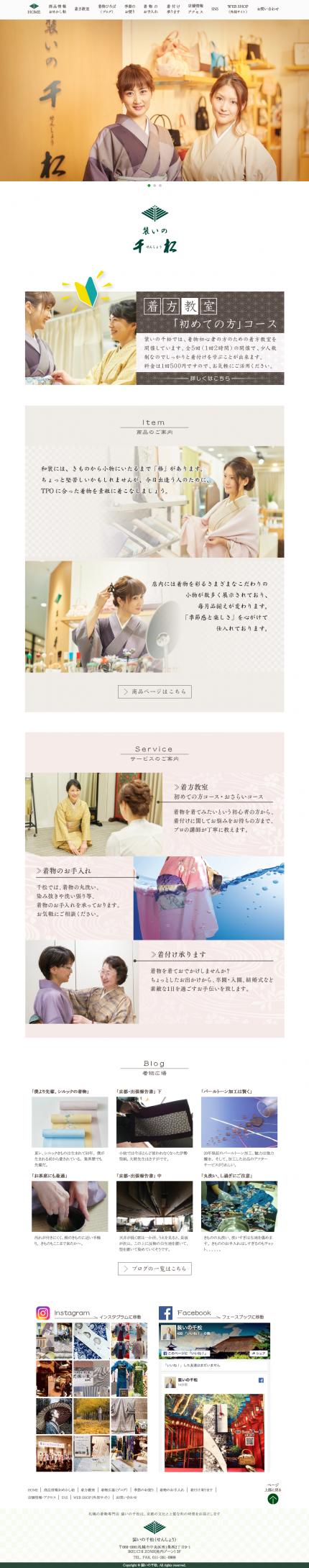 www.kimono-senshiyou.jp_l