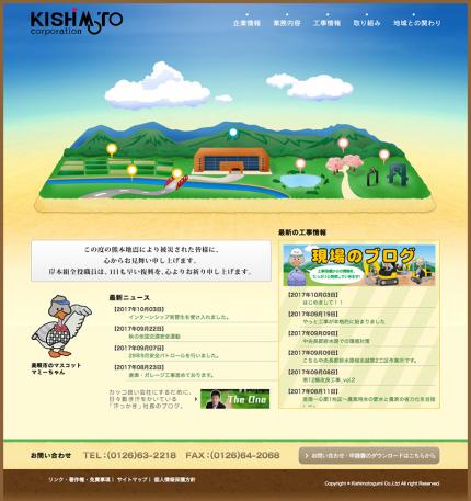 www.kishimotogumi.com-l