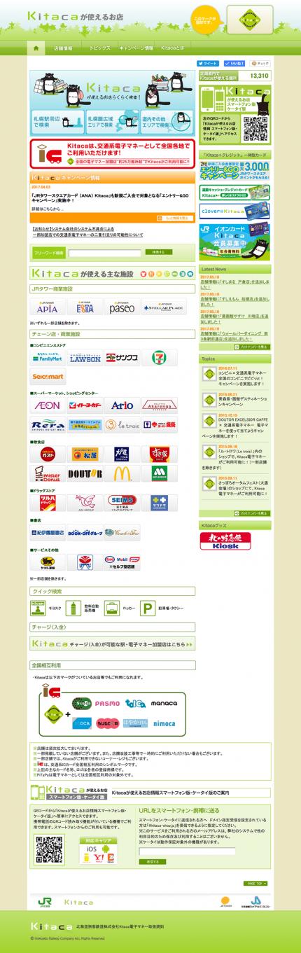 www.kitaca-shop.jp-l