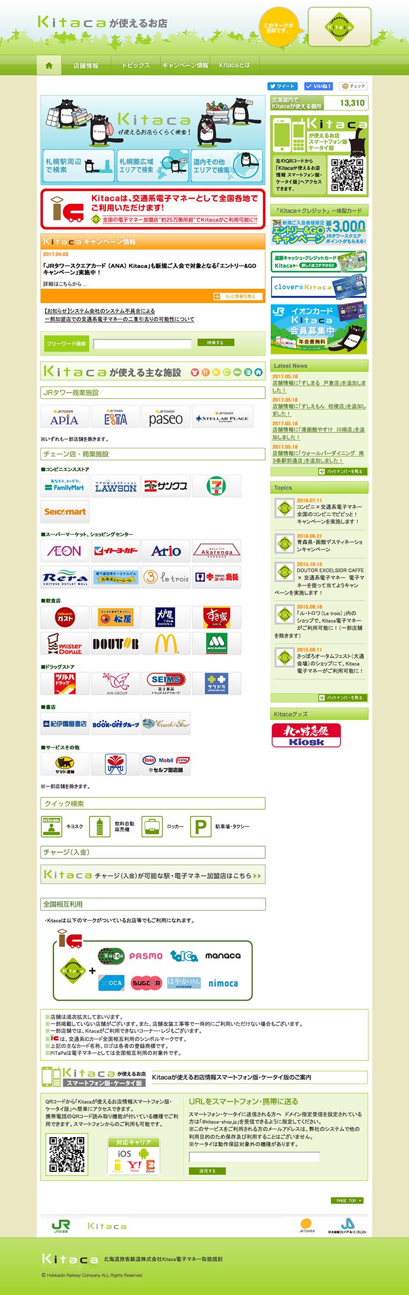 www.kitaca-shop.jp_