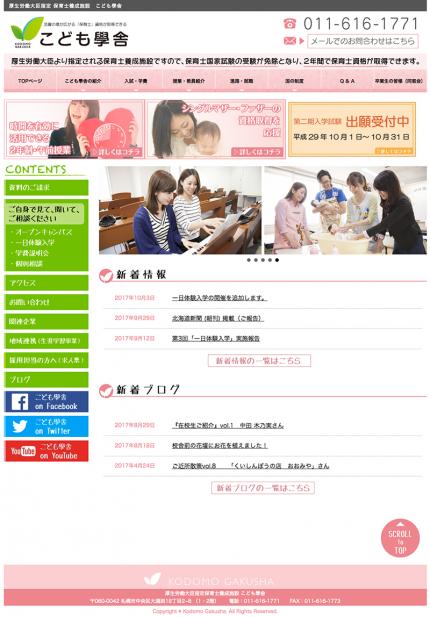 www.kodomo-gakusha.jp_