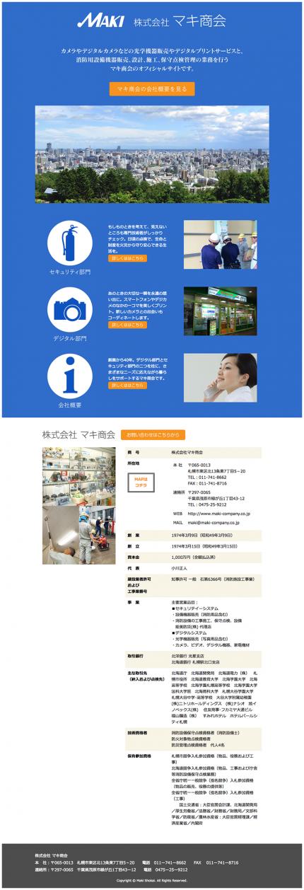 www.maki-company.co_.jp-l