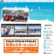 www.tamakoshi-ski.jp-s