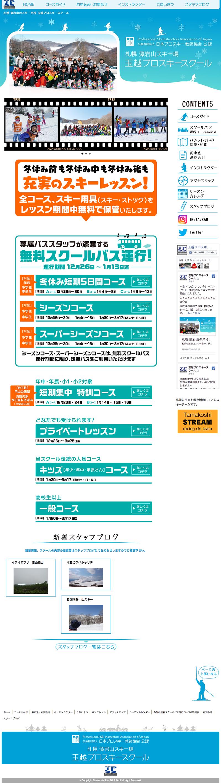 www.tamakoshi-ski.jp_