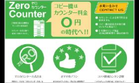 zero-counter_com-s